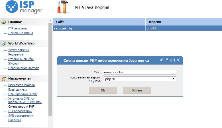 Версия php битрикс включить ssl в битрикс